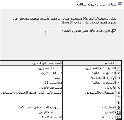 استيراد البيانات من Excel