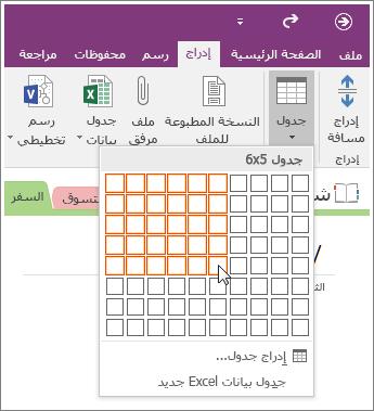 لقطة شاشة لكيفية إضافة جدول في OneNote 2016.