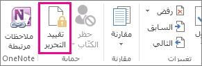 """أمر """"تقييد التحرير"""" ضمن علامة التبويب """"مراجعة"""""""