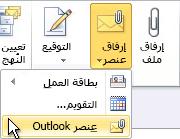 """الأمر """"إرفاق عنصر Outlook"""" على الشريط"""