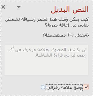 تحديد خانه الاختيار وضع علامة كمزخرف في PowerPoint for Windows