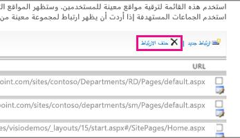 لقطه شاشه ل# خيار ارتباط الحذف في موقع موثوق به.