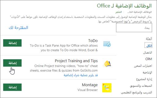 لقطه شاشه ل# الصفحه وظائف Office الاضافيه الموجوده في المتجر حيث يمكنك تحديد او البحث عن وظيفه اضافيه ل# المشروع.