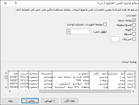 """يتم تمييز خيارات """"المحددات"""" في """"معالج استيراد النص""""."""