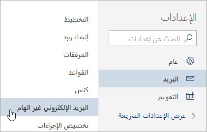 """لقطة شاشة لقائمة """"اعدادات"""" مع تحديد البريد الإلكتروني العشوائي"""
