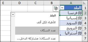 إضافة عمود لإضافة سجل عدد السكان