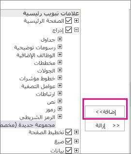 """الزر """"إضافة"""" في مربع الحوار """"تخصيص الشريط"""" في Excel"""
