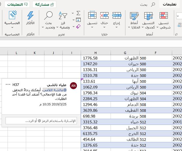لقطة شاشة لإنشاء تعليق في Excel
