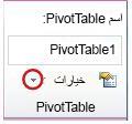 """المجموعة PivotTable في علامة التبويب """"خيارات"""" ضمن """"أدوات PivotTable"""""""