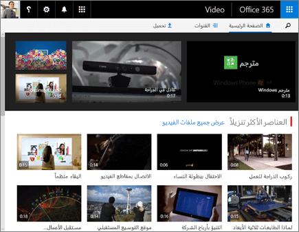 لقطة شاشة للصفحة الرئيسية فيديو Office 365.