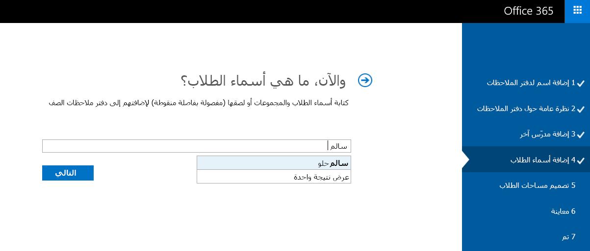 """لقطة شاشة تُظهر كيفية إضافة أسماء الطلاب كل واحد على حدة باستخدام """"مُنشئ دفاتر ملاحظات للصفوف""""."""