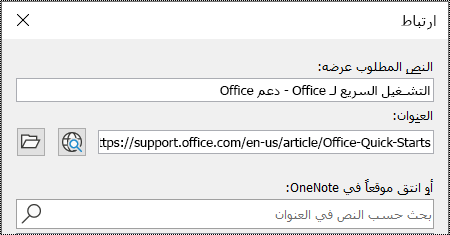 """لقطة شاشة لمربع حوار """"الارتباط"""" في OneNote. يتضمن حقلين لملئهم: النص المطلوب عرضه والعنوان."""