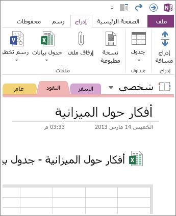 إدراج جدول بيانات جديد على الصفحة مباشرةً