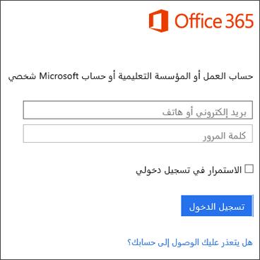 لقطة شاشة لصفحة تسجيل الدخول لتثبيت Office