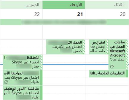 ما التقويم الخاص بك يبدو ل# مستخدم عند مشاركه مع تفاصيل محدده.