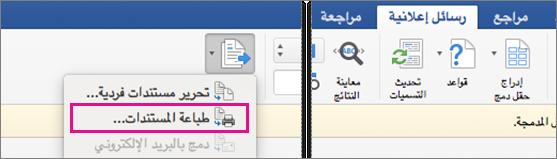 """على علامة التبويب """"مراسلات""""، يتم تمييز """"إنهاء ودمج """" و""""خيار طباعة المستندات"""""""