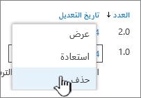 القائمه المنسدله الاصدار مع تمييز حذف