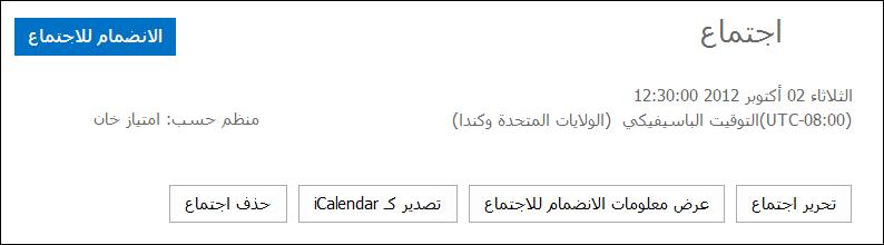 """لقطة شاشة لمربع """"الاجتماع"""" مع خيار """"تصدير كملف iCalendar"""""""