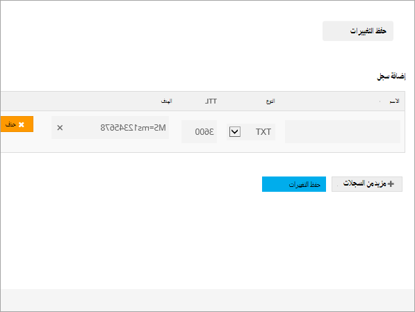 قيم TXT فرينوم ل verification_C3_2017530133639
