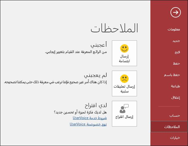 انقر فوق ملف > ملاحظات تقدمها إلى Microsoft إذا كانت لديك تعليقات أو اقتراحات حول Access