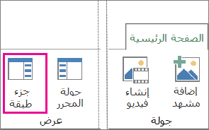 """الزر """"جزء الطبقات"""" على علامة التبويب """"الشريط الرئيسي في Power Map"""""""