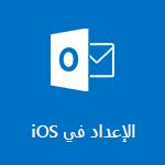 إعداد Outlook لـ iOS