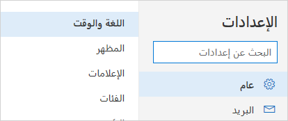 """لقطه شاشه ل# اللغه و# القائمه """"اعدادات الوقت"""""""