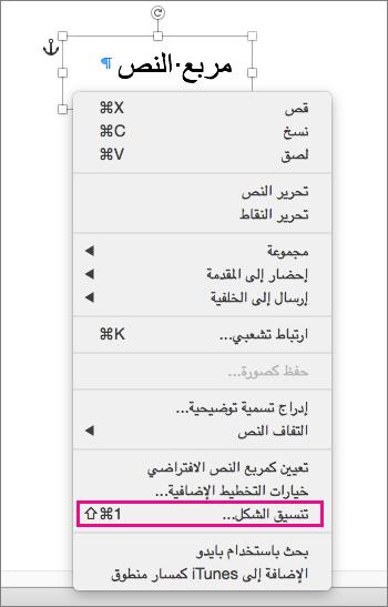 تنسيق خيار الشكل من القائمه المختصره، التي يتم تشغيلها ب# زر الماوس الايمن فوق حد مربع النص او الشكل.