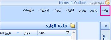 """في Outlook 2007، اختر علامة التبويب """"ملف""""."""