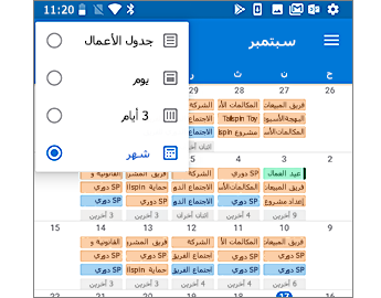 التقويم يعرض طريقة عرض شهرية