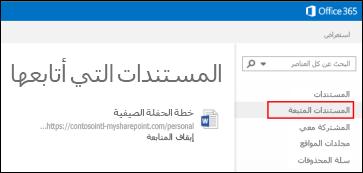 لقطة شاشة لمستندات OneDrive for Business التي تتابعها في Office 365.