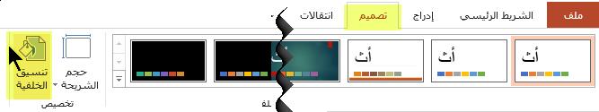 """الزر """"تنسيق الخلفية"""" موجود ضمن علامة التبويب """"تصميم"""" لـ """"الشريط"""" في PowerPoint"""