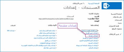 """لقطة شاشة للصفحة """"إعدادات"""" في """"مكتبة مستندات SharePoint"""""""