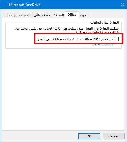 علامة التبويب Office Upload في إعدادات OneDrive