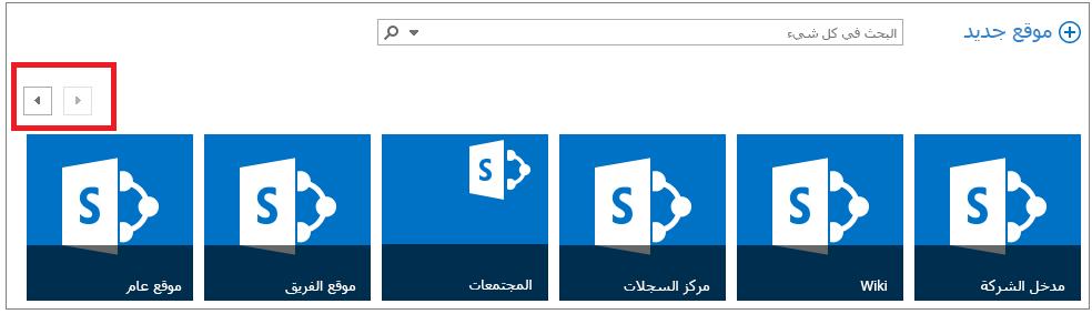"""مثال للصفحة """"المواقع"""" التي تحتوي على 6 مواقع تمت ترقيتها وشريط تمرير"""