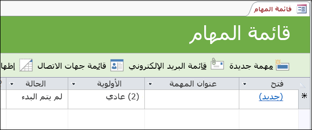 نموذج قائمة المهام في قالب قاعدة بيانات مهام Access