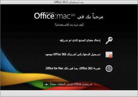 لقطة شاشة لصفحة الترحيب لـ Office for Mac 2011