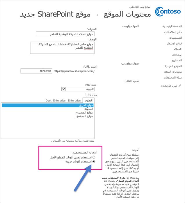 """على صفحة مواقع SharePoint الجديدة، حدد الخيار """"أذونات فريدة""""."""