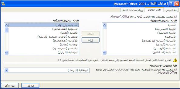 إعدادات اللغة في Office 2007