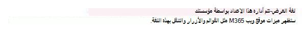 صورة توضح واجهة المستخدم عندما يدير مسؤول تكنولوجيا المعلومات لغة العرض.
