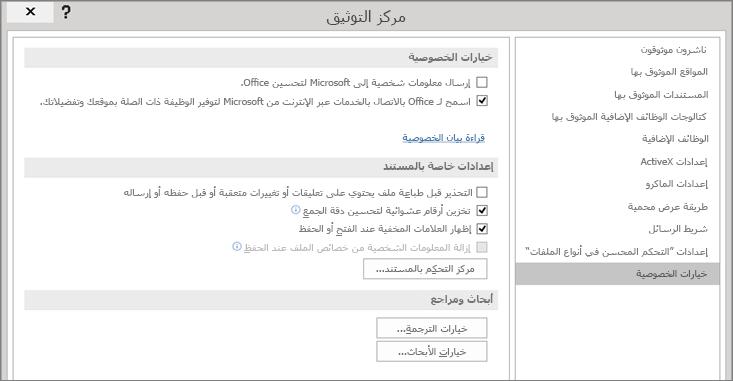 تظهر خيارات الخصوصية في مركز التوثيق من Office