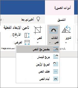 خيارات التفاف النص