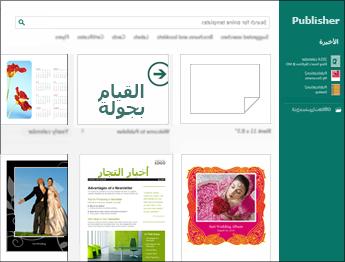 لقطة شاشة لقوالب موجودة على شاشة البدء في Publisher.