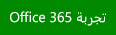 تجربة Office 365 أو الإصدار الأخير من Excel