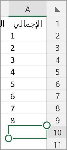 جمع تلقائي Excel windows ل# اجهزه الكمبيوتر اللوحيه