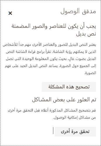 التحقق من وجود مشاكل إمكانية وصول ذوي الاحتياجات الخاصة في رسائل البريد الإلكتروني في Outlook على الويب.