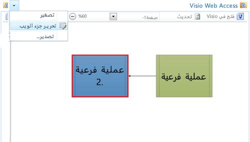 تحرير جزء ويب Visio Web Access