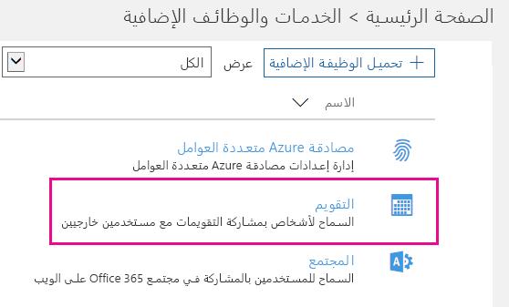 """في صفحة """"الخدمات والوظائف الإضافية""""، انقر فوق """"التقويم""""."""