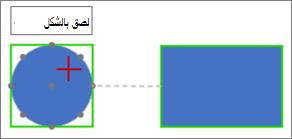 الاتصال بالشكل المستهدف باستخدام اتصال ديناميكي