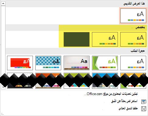 علي علامه التبويب تصميم، تتوفر قوالب مخصصه ل# اختيار في قسم مخصص ل# معرض النسق